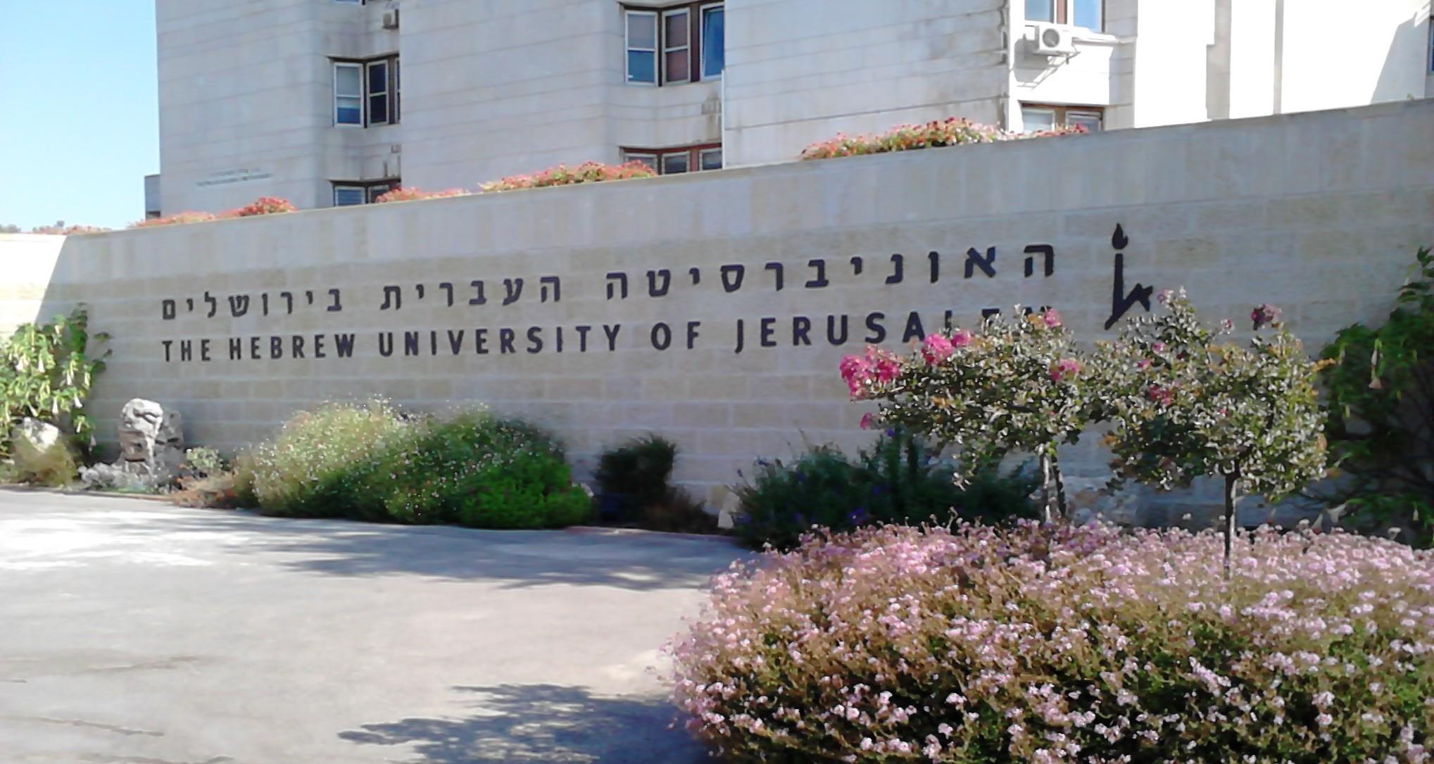 Hebrew_University_Entrance