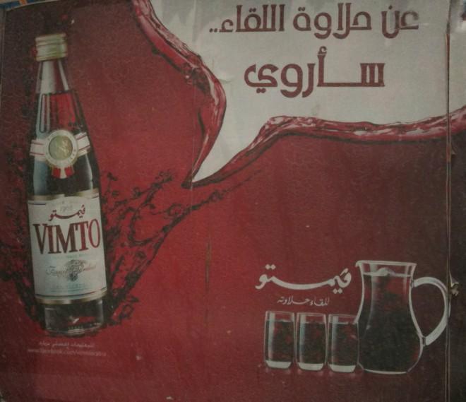 vimto (1)